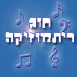 חוג ריתמוזיקה משפחתון הקטקטים של עדית